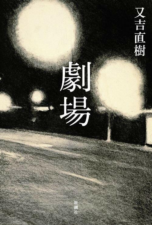 劇場[本/雑誌] (単行本・ムック) / 又吉直樹/著