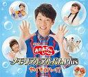 NHK「おかあさんといっしょ」メモリアルアルバムPlus やくそくハーイ![CD] / ファミリー