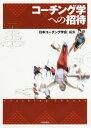 コーチング学への招待[本/雑誌] / 日本コーチング学会/編集