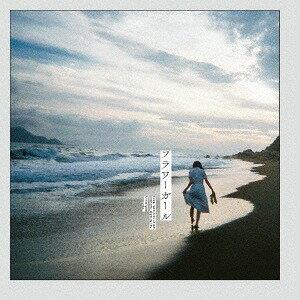 フラワーガール[CD] / Sori Sawada/risou