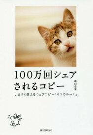 100万回シェアされるコピー いますぐ使えるウェブコピー「4つのルール」[本/雑誌] / 橋口幸生/著
