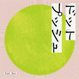 Part1[CD] / .PUSH