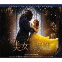 美女と野獣 オリジナル・サウンドトラック デラックス・エディション <日本語版>[CD] / サントラ