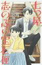 七つ屋志のぶの宝石匣 4 (KISS KC)[本/雑誌] (コミックス) / 二ノ宮知子/著