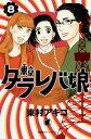 東京タラレバ娘 8 (KISS KC)[本/雑誌] (コミックス) / 東村アキコ/著
