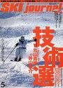 スキージャーナル 2017年5月号 【付録】 DVD[本/雑誌] (雑誌) / スキージャーナル