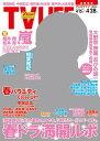 テレビライフ首都圏版 2017年4/28号 【表紙】 相葉雅紀 (嵐)[本/雑誌] (雑誌) / 学研プラス