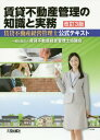 賃貸不動産管理の知識と実務 改訂3版[本/雑誌] / 賃貸不動産経営管理士協議会/編著