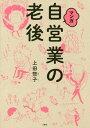 マンガ自営業の老後[本/雑誌] / 上田惣子/著