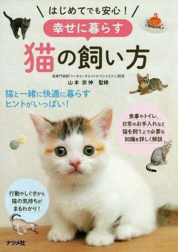 はじめてでも安心!幸せに暮らす猫の飼い方[本/雑誌] / 山本宗伸/監修