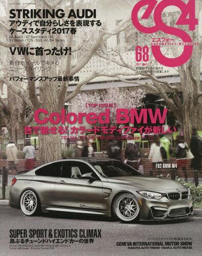 eS4 68 (GEIBUN)[本/雑誌] / 芸文社