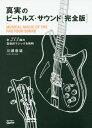 真実のビートルズ・サウンド完全版 全213曲の音楽的マジックを解明 (Guitar)[本/雑誌] / 川瀬泰雄/著