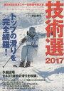 DVD 第54回全日本スキー技術選手権大会 技術選2017[本/雑誌] / 片山 秀斗 技術解説