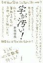 字が汚い![本/雑誌] / 新保信長/著