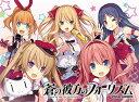 蒼の彼方のフォーリズムVOCAL ALBUM 2[CD] / ゲーム・ミュージック