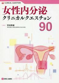 [書籍のメール便同梱は2冊まで]/女性内分泌クリニカルクエスチョン90[本/雑誌] / 百枝幹雄/編集