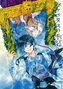 ヴァニタスの手記(カルテ) 3 (ガンガンコミックスJOKER)[本/雑誌] (コミックス) / 望月淳/著
