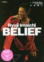 今市隆二BELIEF (三代目J Soul Brothers Photo report)[本/雑誌] (単行本・ムック) / EXILE研究会/編