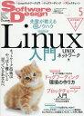 ソフトウエアデザイン 2017年5月号[本/雑誌] (雑誌) / 技術評論社