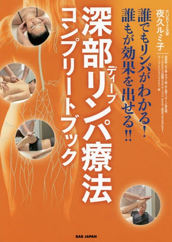 深部(ディープ)リンパ療法コンプリートブック 誰でもリンパがわかる!誰もが効果を出せる!![本/雑誌] / 夜久ルミ子/著