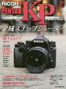 PENTAX KPオーナーズBOOK (カメラマンシリーズ)[本/雑誌] / モーターマガジン社