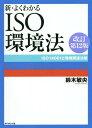 新・よくわかるISO環境法 ISO14001と環境関連法規[本/雑誌] / 鈴木敏央/著