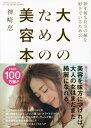 大人のための美容本 10年後も自分の顔を好きでいるために[本/雑誌] / 神崎恵/著