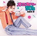オニカバー90's [CD+DVD][CD] / 鬼龍院翔