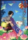 神とよばれた吸血鬼 5 (ガンガンコミックスONLINE)[本/雑誌] (コミックス) / 桜井海/著