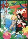 神とよばれた吸血鬼 6 (ガンガンコミックスONLINE)[本/雑誌] (コミックス) / 桜井海/著