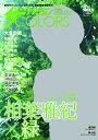 ザテレビジョンCOLORS vol.30 GREEN 2017年6月号 【表紙&巻頭】 相葉雅紀[本/雑誌] (雑誌) / KADOKAWA