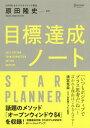 目標達成ノート STAR PLANNER[本/雑誌] / 原田隆史/監修