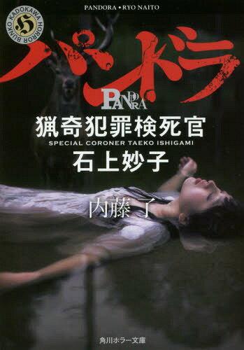 パンドラ 猟奇犯罪検死官・石上妙子 (角川ホラー文庫)[本/雑誌] / 内藤了/〔著〕