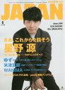 ROCKIN'ON JAPAN (ロッキング・オン・ジャパン) 2017年6月号 【表紙】 星野源[本/雑誌] (雑誌) / ロッキング・オン社