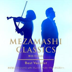 めざましクラシックス with フレンズ〜ベスト・ヴォーカリスト〜 [Blu-spec CD2][CD] / オムニバス