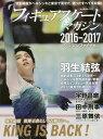 フィギュアスケート・マガジン 2016-2017 シーズンファイナル (B.B.MOOK)[本/雑誌] / ベースボール・マガジン社