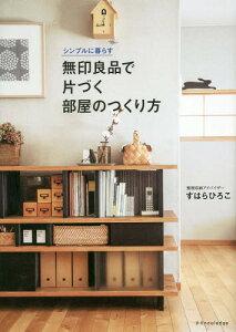 無印良品で片づく部屋のつくり方 シンプルに暮らす[本/雑誌] / すはらひろこ/著