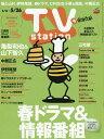 TVステーション 西版 2017年5/13号[本/雑誌] (雑誌) / ダイヤモンド社
