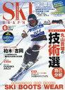 スキーグラフィック 2017年6月号[本/雑誌] (雑誌) / 芸文社