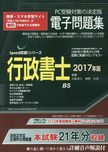 CD-ROM '17 行政書士電子問題集 (Speed突破!シリーズ)[本/雑誌] / 西村久実/監修