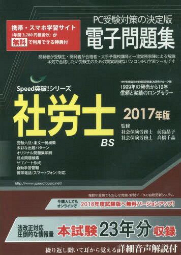 CD-ROM '17 社労士電子問題集 (Speed突破!シリーズ)[本/雑誌] / 前島晶子/監修 高橋千晶/監修