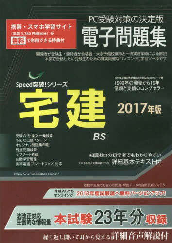 CD-ROM '17 宅建電子問題集 (Speed突破!シリーズ)[本/雑誌] / アドヴァンソリ