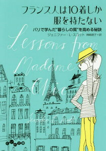 """フランス人は10着しか服を持たない パリで学んだ""""暮らしの質""""を高める秘訣 / 原タイトル:Lessons from Madame Chic (だいわ文庫)[本/雑誌] / ジェニファー・L・スコット/著 神崎朗子/訳"""