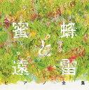 『蜜蜂と遠雷』ピアノ全集 [完全盤][CD] / クラシックオムニバス
