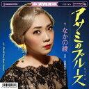 アサミのブルース [CD+7inch][CD] / なかの綾