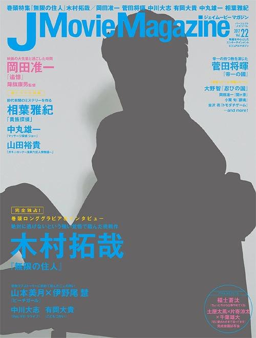 J Movie Magazine (ジェイムービーマガジン) Vol.22 【表紙】 木村拓哉『無限の住人』 (パーフェクト・メモワール)[本/雑誌] / リイド社