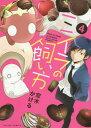 ミイラの飼い方 4 (アクションコミックス/comico books)[本/雑誌] (コミックス) / 空木かける/著