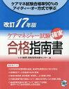 ケアマネジャー試験確実合格 改訂17年版[本/雑誌] / いとう総研資格取得支援センター/編