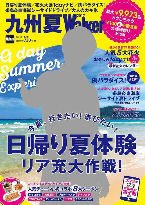 九州夏Walker 2017 【表紙】 相葉雅紀 (ウォーカームック)[本/雑誌] / KADOKAWA