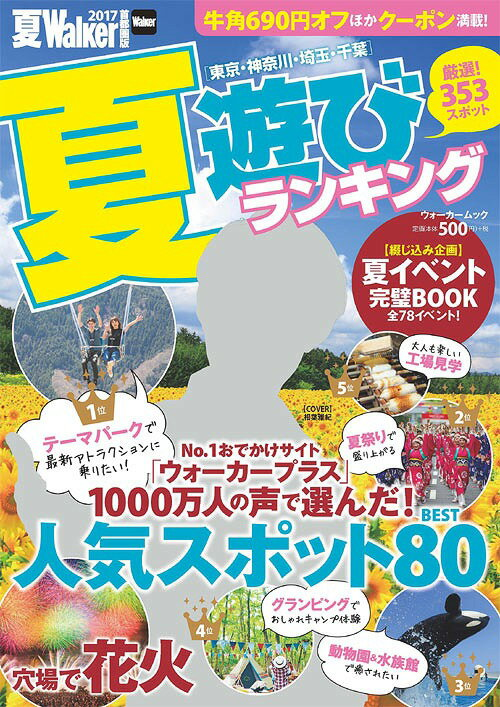 東海夏Walker 2017 【表紙】 相葉雅紀 (ウォーカームック)[本/雑誌] / KADOKAWA